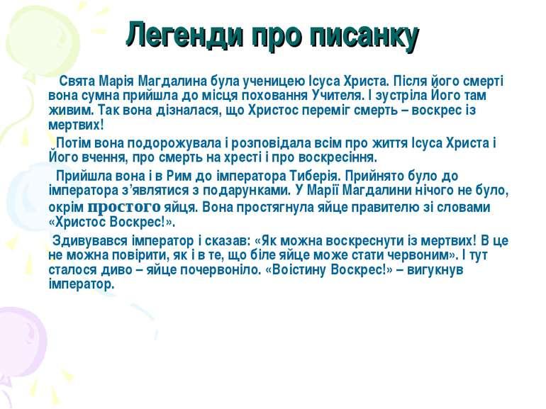 Легенди про писанку Свята Марія Магдалина була ученицею Ісуса Христа. Після й...