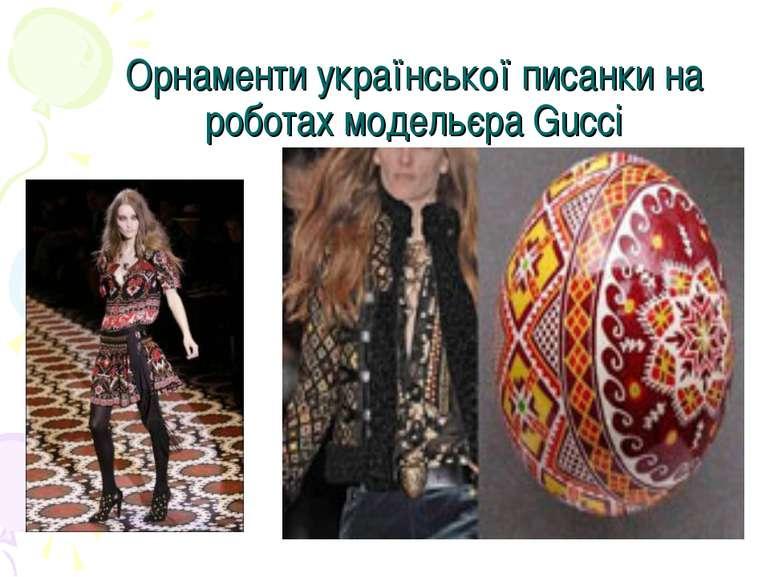 Орнаменти української писанки на роботах модельєра Gucci