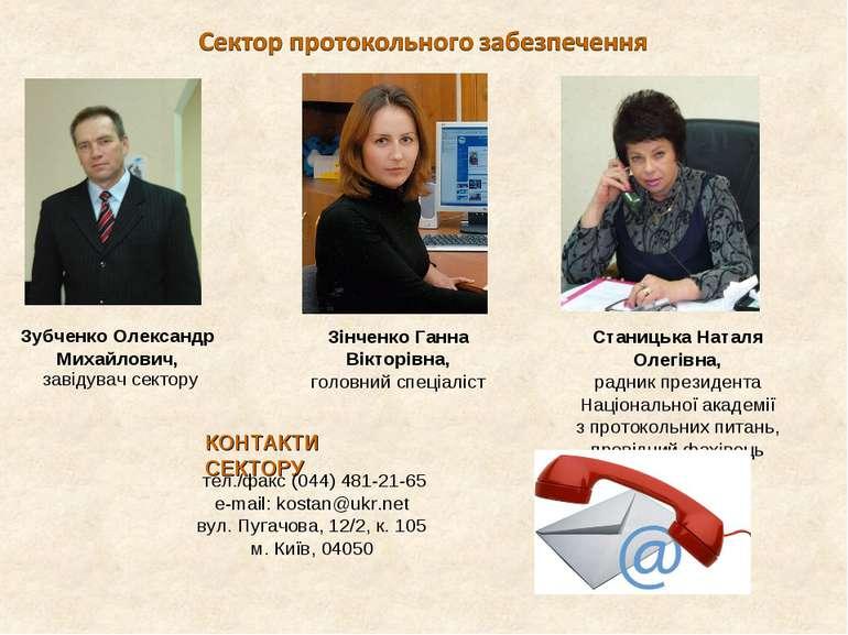 Зінченко Ганна Вікторівна, головний спеціаліст Зубченко Олександр Михайлович,...