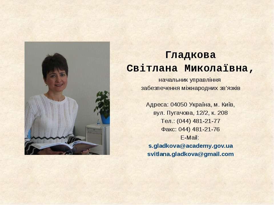Гладкова Світлана Миколаївна, начальник управління забезпечення міжнародних з...