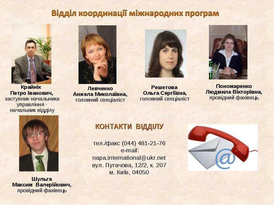 Крайнік Петро Іванович, заступник начальника управління - начальник відділу Л...