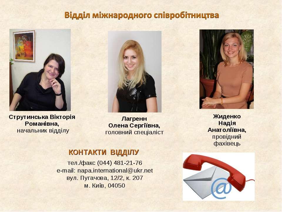 Струтинська Вікторія Романівна, начальник відділу Лагренн Олена Сергіївна, го...