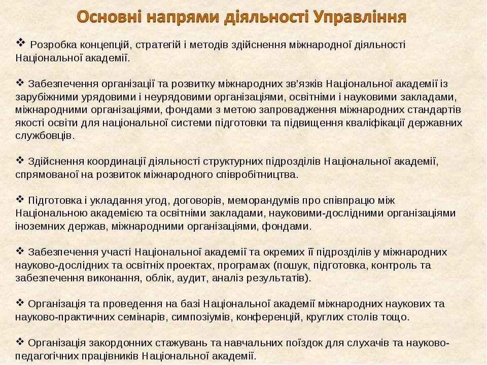 Розробка концепцій, стратегій і методів здійснення міжнародної діяльності Н...