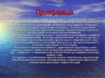 Проліферація У цей період зростає концентрація активних речовин, які гальмуют...