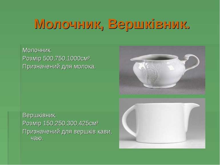 Молочник, Вершківник. Молочник. Розмір 500,750,1000см³. Призначений для молок...
