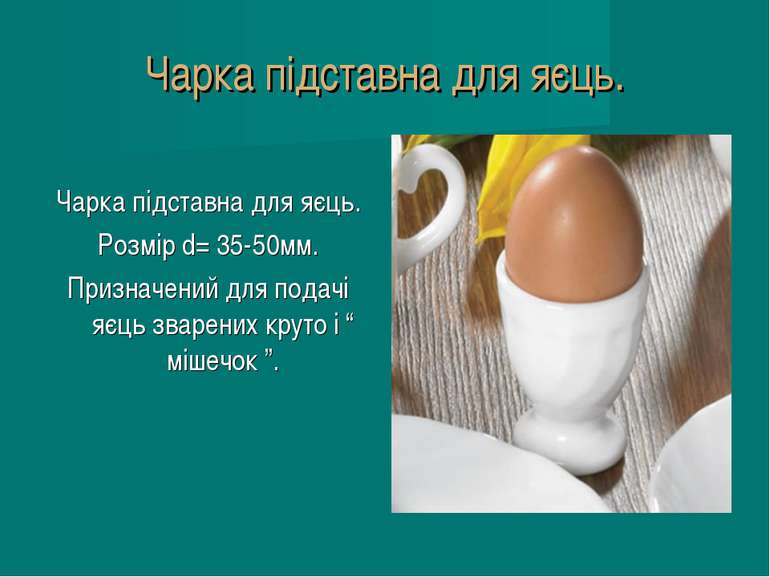 Чарка підставна для яєць. Чарка підставна для яєць. Розмір d= 35-50мм. Призна...