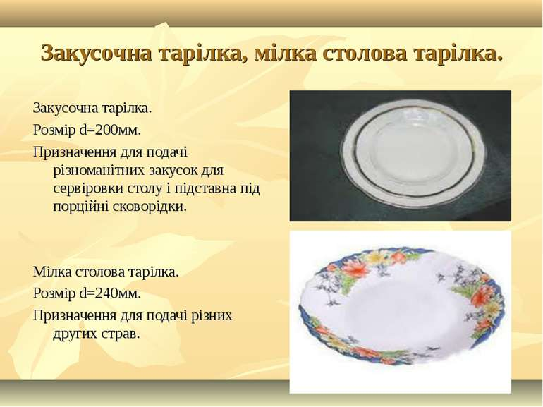 Закусочна тарілка, мілка столова тарілка. Закусочна тарілка. Розмір d=200мм. ...