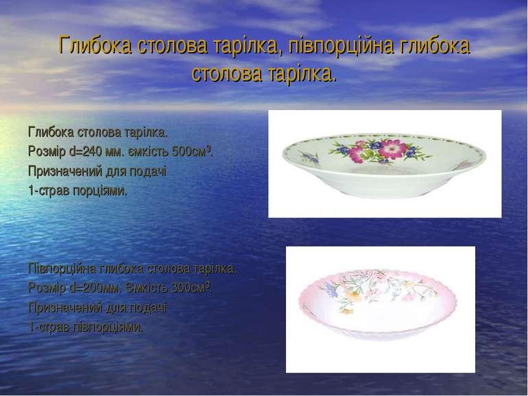 Глибока столова тарілка, півпорційна глибока столова тарілка. Глибока столова...
