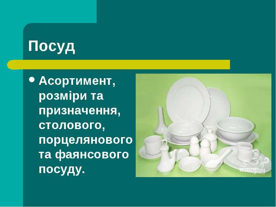 Посуд Асортимент, розміри та призначення, столового, порцелянового та фаянсов...