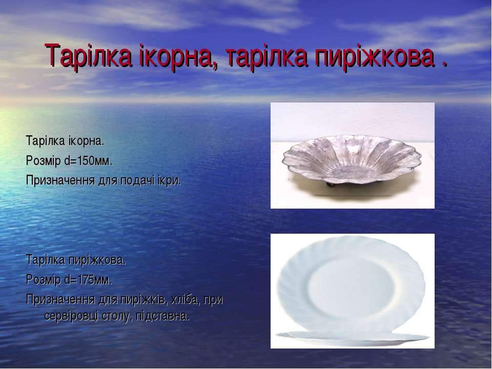 Тарілка ікорна, тарілка пиріжкова . Тарілка ікорна. Розмір d=150мм. Призначен...