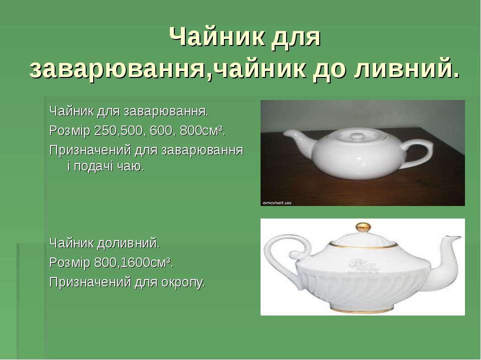 Чайник для заварювання,чайник до ливний. Чайник для заварювання. Розмір 250,5...