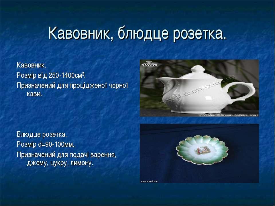 Кавовник, блюдце розетка. Кавовник. Розмір від 250-1400см³. Призначений для п...