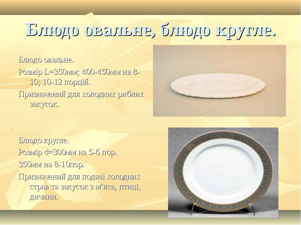 Блюдо овальне, блюдо кругле. Блюдо овальне. Розмір L=350мм; 400-450мм на 8-10...