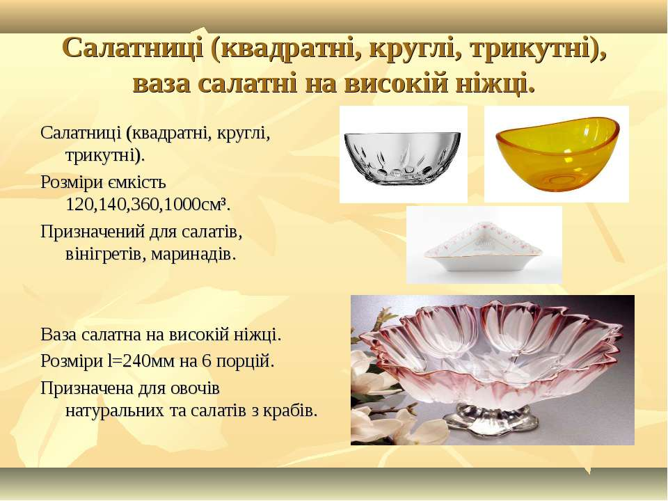 Салатниці (квадратні, круглі, трикутні), ваза салатні на високій ніжці. Салат...