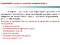В Україні діє тільки один нормативний документ який регламентує міжремонтні с...
