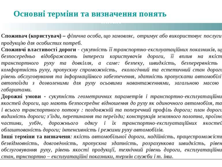 Inhalt Основні терміни та визначення понять Споживач (користувач) – фізична о...