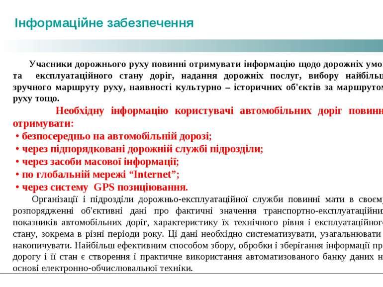 Інформаційне забезпечення Учасники дорожнього руху повинні отримувати інформа...
