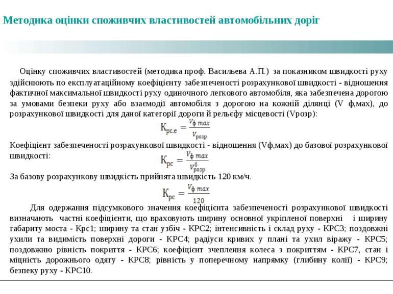 Оцінку споживчих властивостей (методика проф. Васильева А.П.) за показником ш...