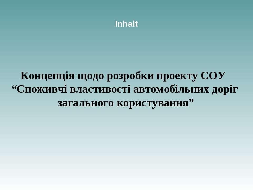 """Концепція щодо розробки проекту СОУ """"Споживчі властивості автомобільних доріг..."""