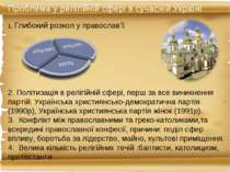 Проблема у релігійній сфері в сучасній Україні 1. Глибокий розкол у православ...