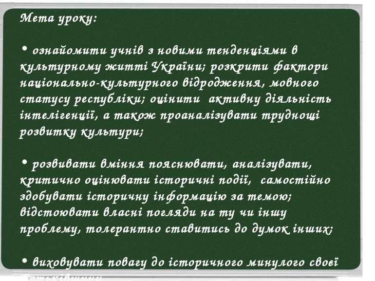 Мета уроку: ознайомити учнів з новими тенденціями в культурному житті України...