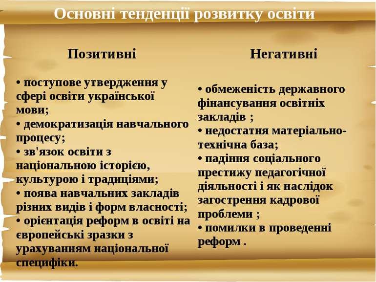 Основні тенденції розвитку освіти Позитивні Негативні • поступове утвердження...