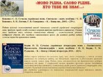 Бевзенко С. П. Сучасна українська мова. Синтаксис : навч. посібник / С. П. Бе...