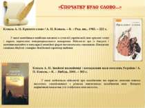У книзі наводяться найбільш вживані в сучасній українській мові крилаті слова...