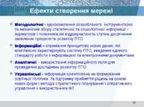 * Ефекти створення мережі Методологічні - вдосконалення розробленого інструме...