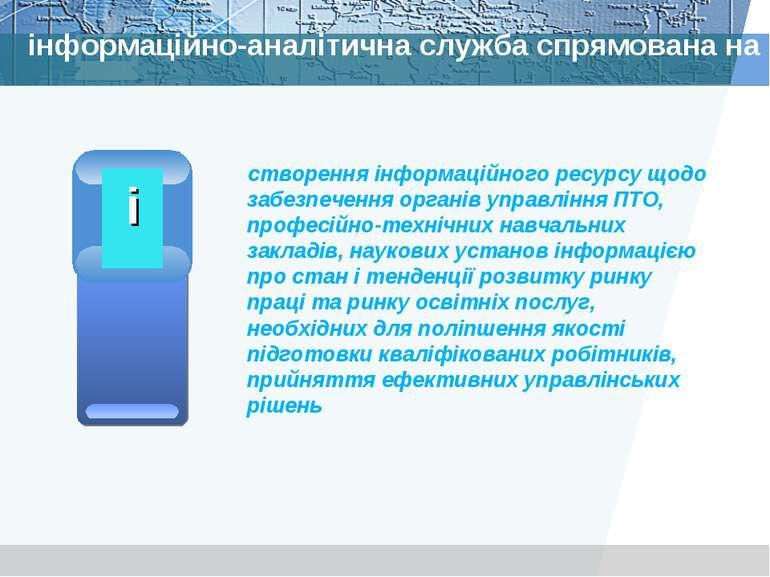 інформаційно-аналітична служба спрямована на створення інформаційного ресурсу...