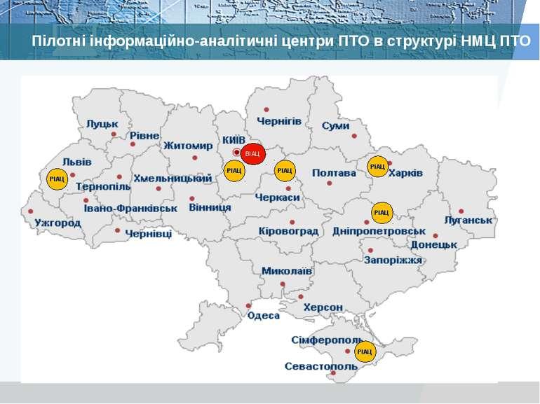 Пілотні інформаційно-аналітичні центри ПТО в структурі НМЦ ПТО ВІАЦ РІАЦ РІАЦ...