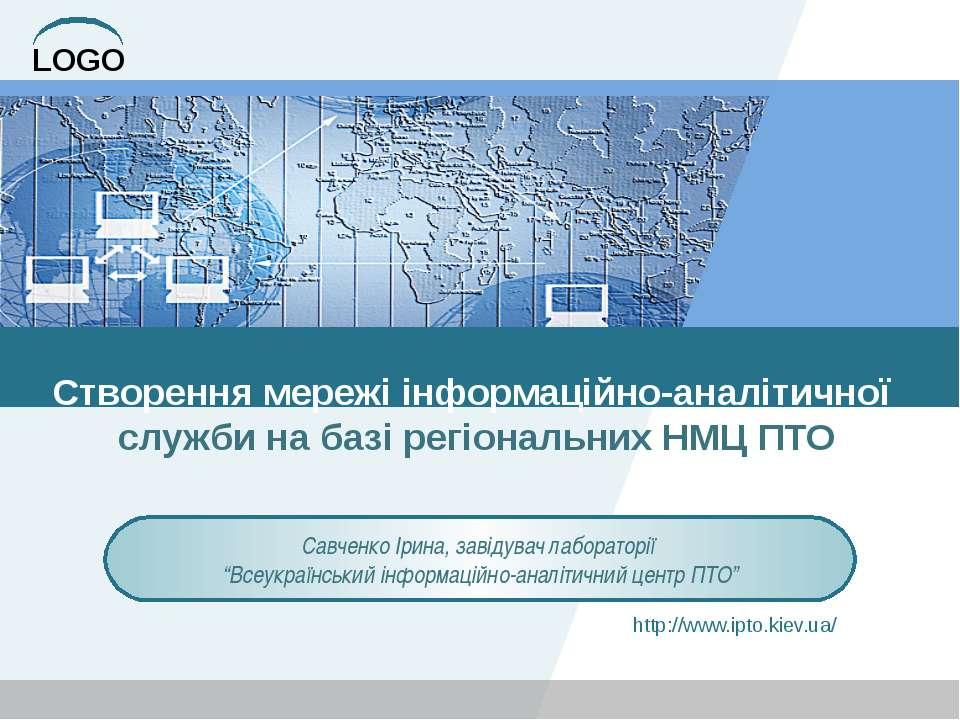 Створення мережі інформаційно-аналітичної служби на базі регіональних НМЦ ПТО...