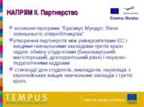 """НАПРЯМ II. Партнерство колишня програма """"Еразмус Мундус: Вікно зовнішнього сп..."""