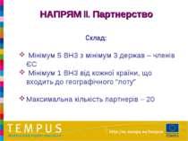 НАПРЯМ II. Партнерство Склад: Мінімум 5 ВНЗ з мінімум 3 держав – членів ЄС Мі...