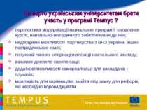 перспектива модернізації навчальних програм і оновлення курсів, навчально-мет...