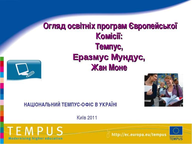 Огляд освітніх програм Європейської Комісії: Темпус, Еразмус Мундус, Жан Моне...
