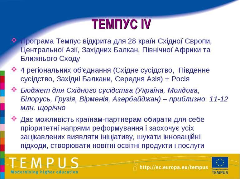 ТЕМПУС IV Програма Темпус відкрита для 28 країн Східної Європи, Центральної А...