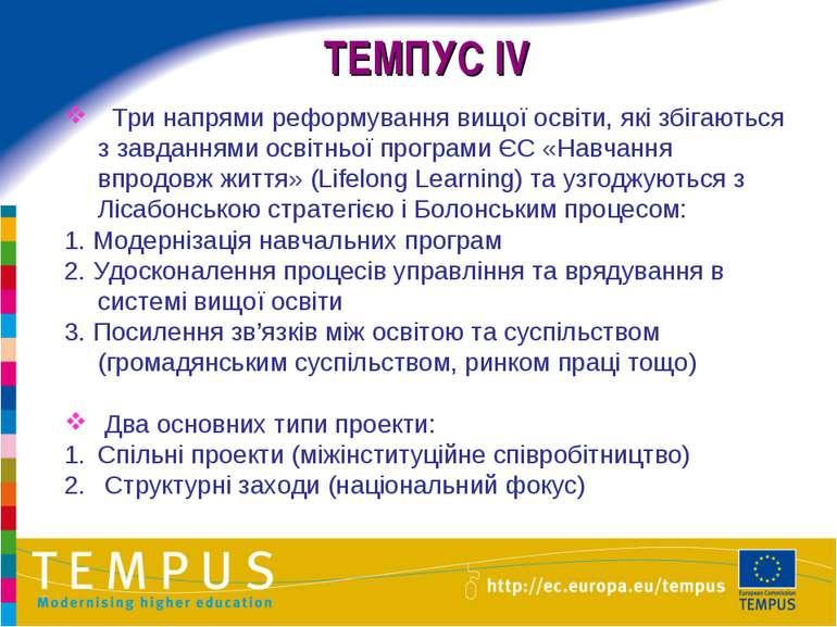 ТЕМПУС IV Три напрями реформування вищої освіти, які збігаються з завданнями ...