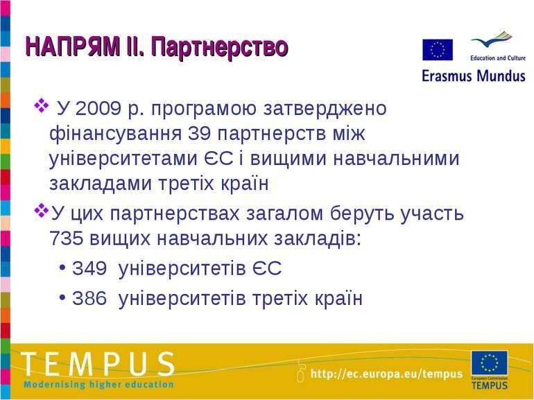 НАПРЯМ II. Партнерство У 2009 р. програмою затверджено фінансування 39 партне...