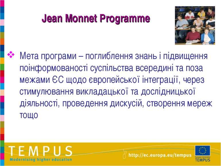 Jean Monnet Programme Мета програми – поглиблення знань і підвищення поінформ...