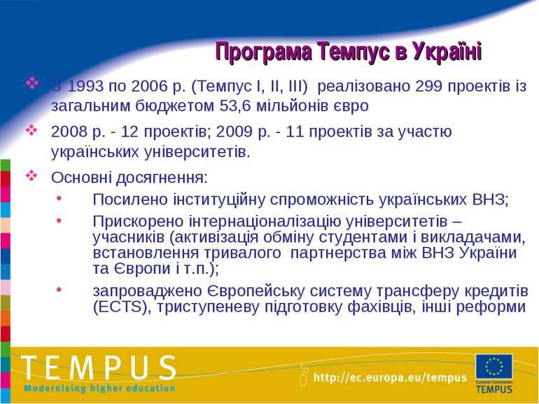 З 1993 по 2006 р. (Темпус I, II, III) реалізовано 299 проектів із загальним б...