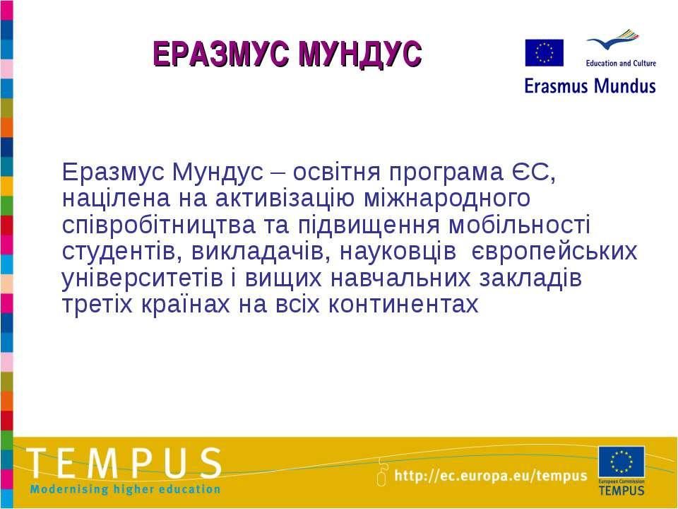 Еразмус Мундус – освітня програма ЄС, націлена на активізацію міжнародного сп...