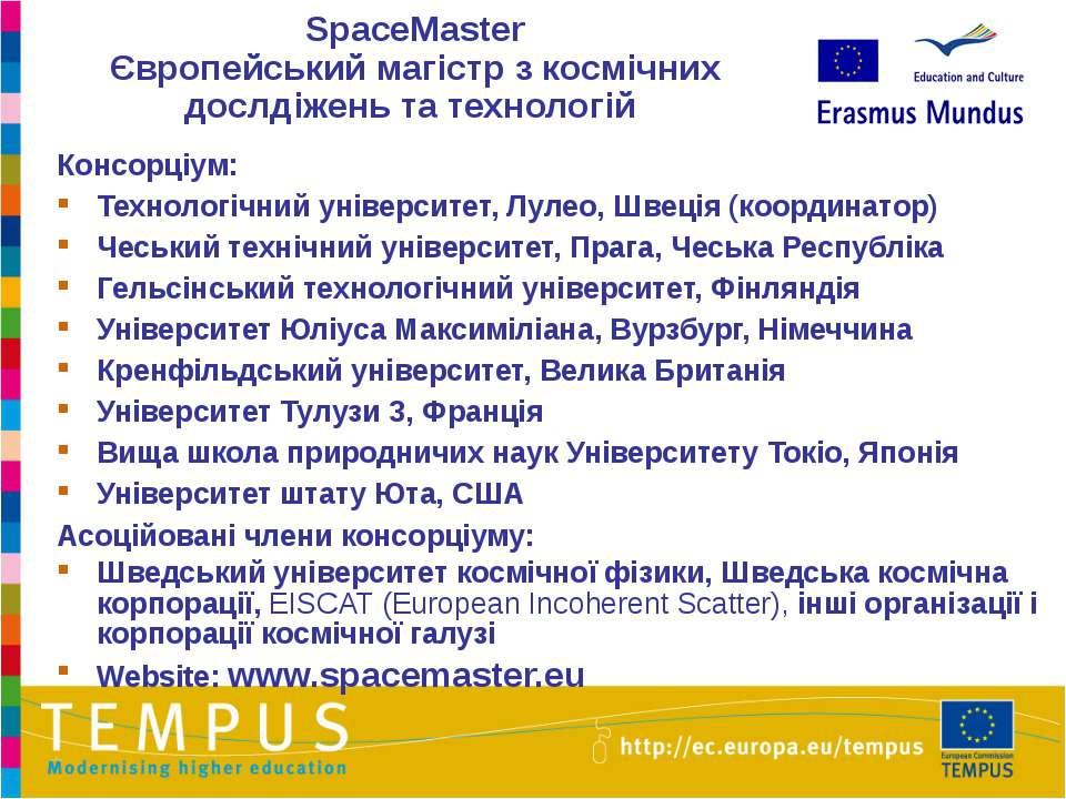 SpaceMaster Європейський магістр з космічних дослдіжень та технологій Консорц...