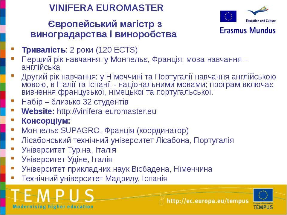 VINIFERA EUROMASTER Європейський магістр з виноградарства і виноробства Трива...
