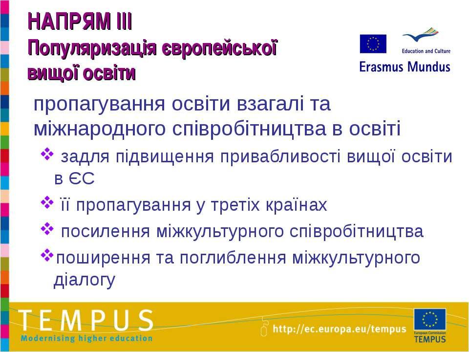 НАПРЯМ III Популяризація європейської вищої освіти пропагування освіти взагал...
