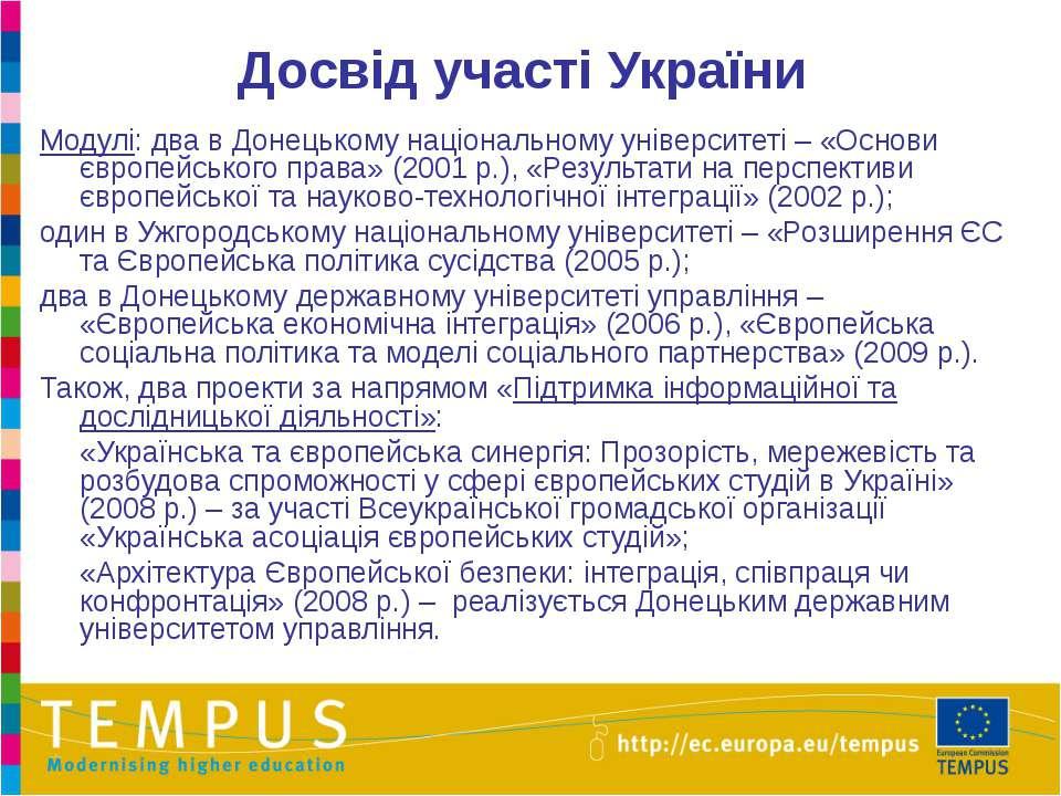 Досвід участі України Модулі: два в Донецькому національному університеті – «...