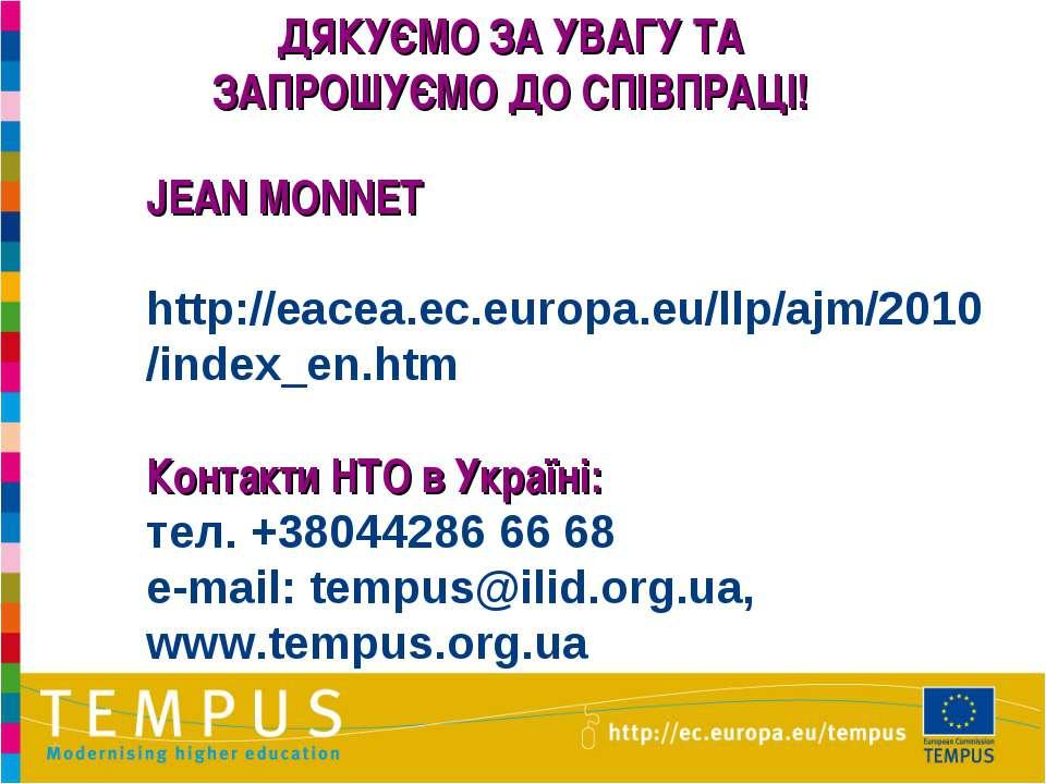ДЯКУЄМО ЗА УВАГУ ТА ЗАПРОШУЄМО ДО СПІВПРАЦІ! JEAN MONNET http://eacea.ec.euro...