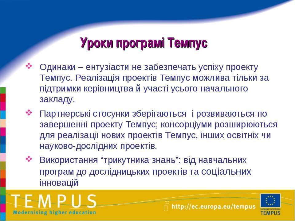Одинаки – ентузіасти не забезпечать успіху проекту Темпус. Реалізація проекті...