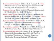 Редактори (без автора) - Gibbs, J. T., & Huang, L. N. (Eds.). (1991). Childre...