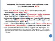 Формати бібліографічного опису різних типів документів стилем MLA. Книга - La...
